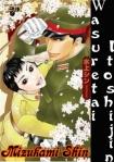 wasuretai-itoshijin-4408843-264-432